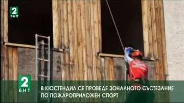 В Кюстендил се проведе Зоналното състезание по пожароприложен спорт