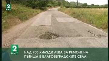 Над 700 хиляди лева за ремонт на пътища в благоевградските села