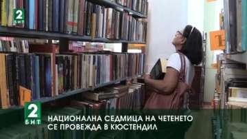 Национална седмица на четенето се провежда в Кюстендил