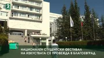 Национален студентски фестивал на изкуствата се провежда в Благоевград