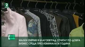 Малки фирми в Благоевград отчитат по-добра бизнес среда през изминалата година