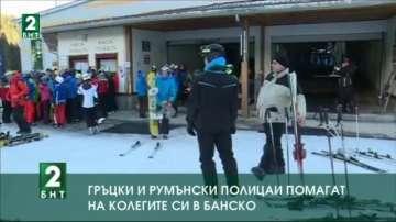 Гръцки и румънски полицаи помагат на колегите си в Банско