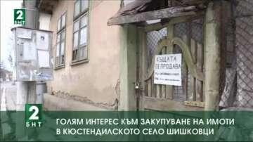 Голям интерес към закупуване на имоти в кюстендилското село Шишковци