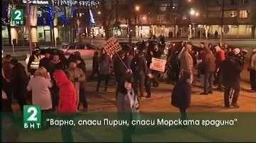 Варненци протестираха в защита на Пирин и Морската градина