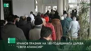 """Храмов празник на 180-годишната църква """"Свети Атанасий"""""""