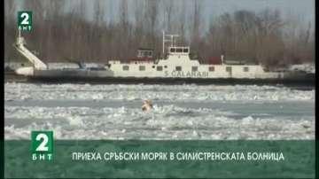 Сръбски моряк от закотвен от ледохода кораб е приет в силистренската болница