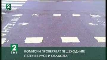 Комисии проверяват пешеходните пътеки в Русе и областта