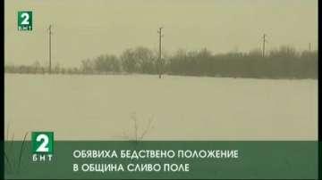 Община Сливо поле обяви бедствено положение