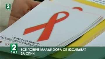 Все повече млади хора се изследват за СПИН