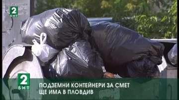 Подземни контейнери за смет ще има в Пловдив