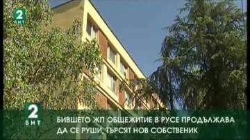 Бившето жп общежитие в Русе продължава да се руши, търсят собственик
