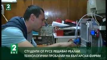 Студенти от Русе решават реални технологични проблеми на български фирми