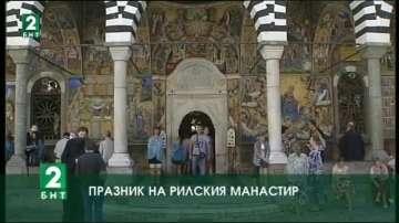 Празник на Рилския манастир