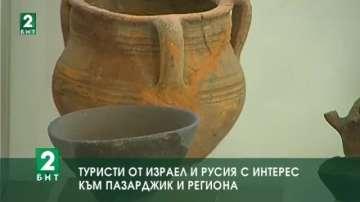 Туристи от Израел и Русия с интерес към Пазарджик