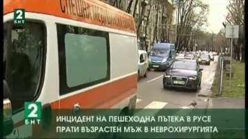 Инцидент на пешеходна пътека в Русе прати възрастен мъж в Неврохирургията