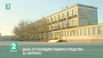 Деца в Пловдив събират средства за Хитрино