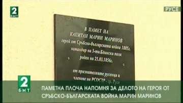 Паметна плоча напомня за героя от Сръбско–българската война кап. Марин Маринов