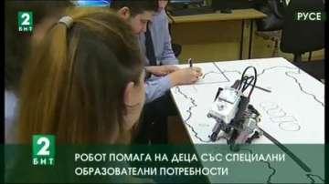 Робот помага на деца със специални образователни потребности