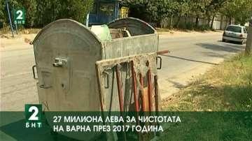 27 милиона лева за почистване на Варна през 2017 година