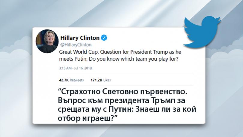 снимка 2 Яростни критики срещу Доналд Тръмп след срещата му с Владимир Путин