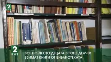 Все по-често децата в Гоце Делчев  взимат книги от библиотеката