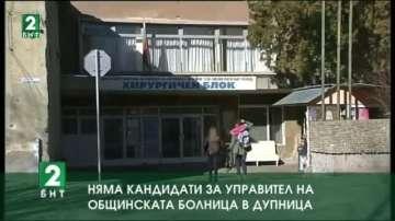 Няма кандидати за  управител на общинската болница в Дупница