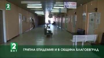 Грипна епидемия и в община Благоевград
