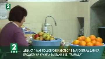 Клубът по доброволчество в Благоевград дари продукти на кухнята за бедни