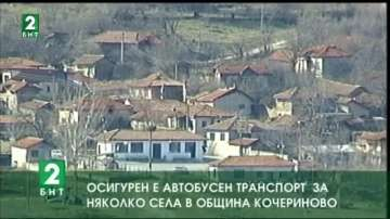 Осигурен е автобусен транспорт  за няколко кочериновски села