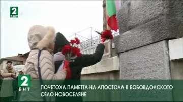 Почетоха паметта на Апостола в бобовдолкото село Новоселяне