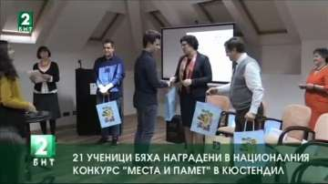 "21 ученици бяха наградени в националния конкурс ""Места и памет"" в Кюстендил"
