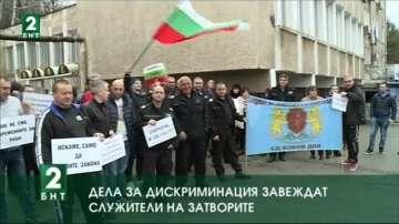 Надзиратели от Бобов дол завеждат дела за дискриминация