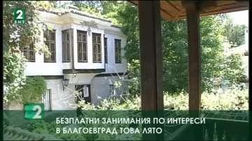 Безплатни занимания по интереси в Благоевград това лято