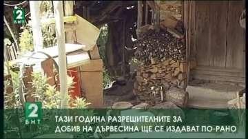 Тази година разрешителните за добив на дърва за огрев ще се издават по-рано