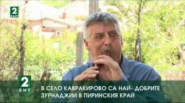 В село Кавракирово са най-добрите зурнаджии в Пиринския край