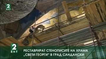 "Реставрират стенописите на храма ""Свети Георги"" в град Сандански"