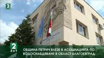 Община Петрич влезе в Асоциацията по водоснабдяване в област Благоевград
