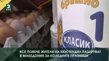 Все повече жители на Кюстендил пазаруват в Македония за Коледните празници