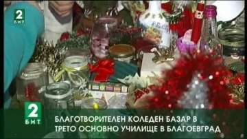 Благотворителен коледен базар в Трето основно училище в Благоевград