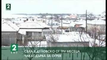Села в Дуловско от три месеца чакат дърва за огрев