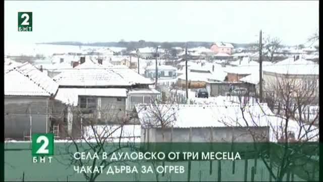 80 семейства от дуловските села Боил и Паисиево вече трети