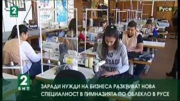 """Заради нужди на бизнеса разкриват специалност """"Модист"""" в гимназия в Русе"""