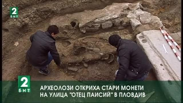 Находка от бронзови монети разкриха археолозите на улица