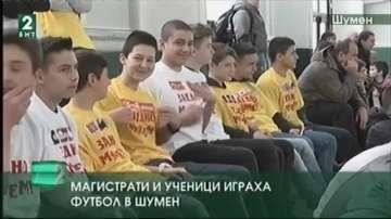 Магистрати и ученици играха футбол в Шумен