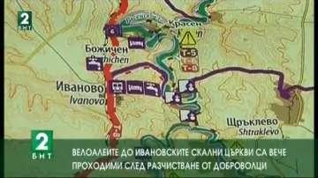 Доброволци почистиха велоалеите до Ивановските скални църкви