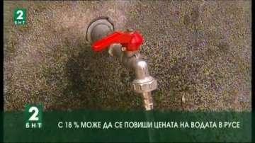 С 18% може да се повиши цената на водата в Русе