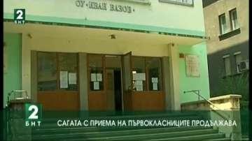 Ryazan Russia July 08 2018 Country Of Bulgaria On The Google