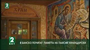 В Банско почитат паметта на Паисий Хилендарски