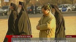 Защо Светият Синод освобождава митрополит Симеон