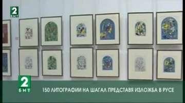150 литографии на Шагал представя изложба в Русе